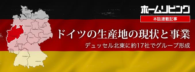 ドイツの生産地の現状と事業