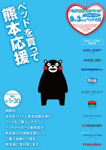 ベッドを買って熊本応援キャンペーンポスター