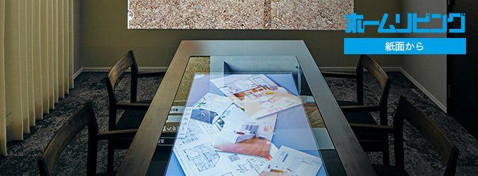 凸版印刷・木製テーブルと一体のデジタルサイネージ発売