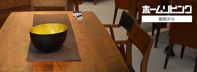 大川秋の展示会 The Future Furniture《10月5日・6日開催》