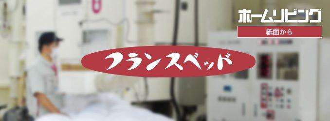 フランスベッド 静岡羽毛工場メディア初公開