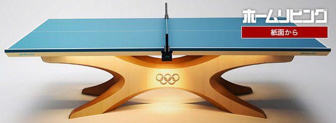 東京五輪でも卓球競技台が公式認定