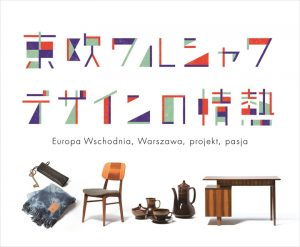東欧・ワルシャワ デザインの情熱