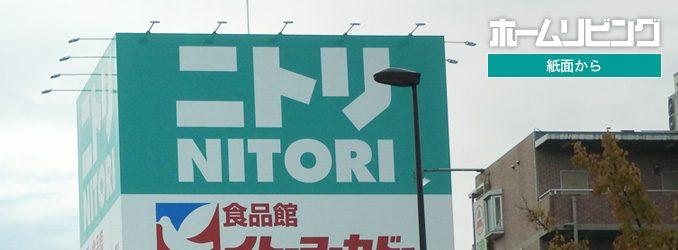 イトーヨーカドー食品館とコラボ出店 ニトリ梅島SC8日オープン
