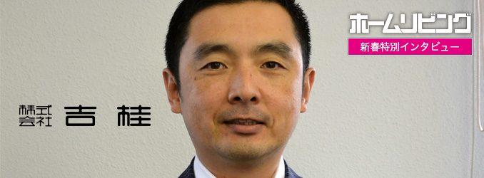吉田浩一 氏