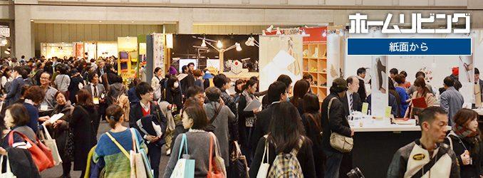 第83回東京インターナショナル・ギフト・ショー開催