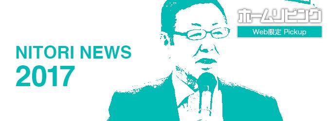 NITORI NEWS 2017